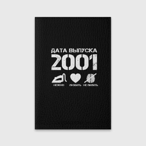 Обложка для паспорта матовая кожа Дата выпуска 2001