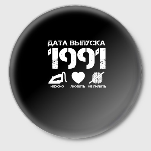 Значок Дата выпуска 1991