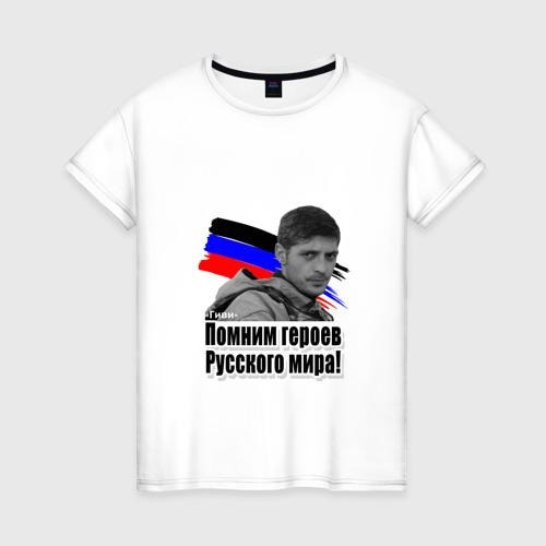 Женская футболка хлопок Памяти Гиви