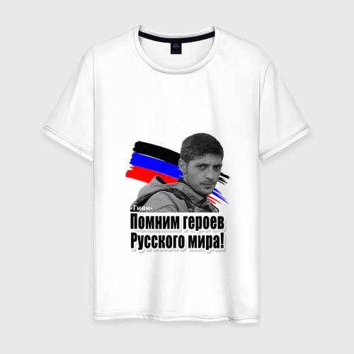 Мужская футболка хлопок Памяти Гиви