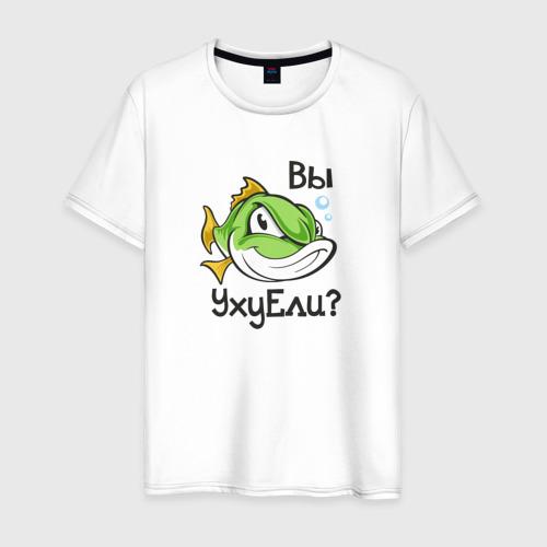 Мужская футболка хлопок Вы УхуЕли?