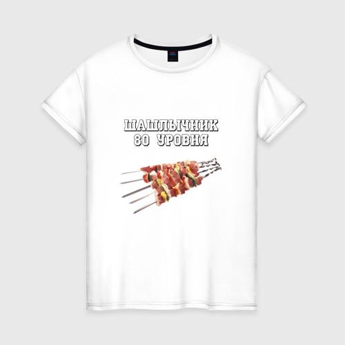 Женская футболка хлопок Шашлычник 80 уровня