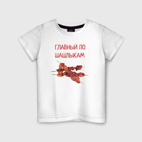 Детская футболка хлопок Главный по шашлыкам