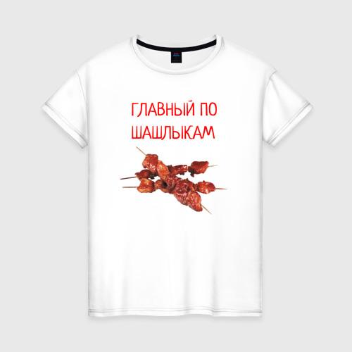 Женская футболка хлопок Главный по шашлыкам