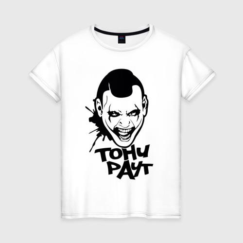 Женская футболка хлопок Тони Раут 3