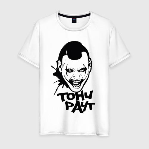 Мужская футболка хлопок Тони Раут 3