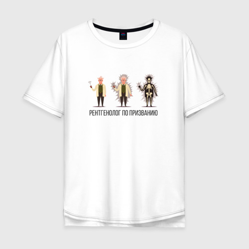 Мужская футболка хлопок Oversize Рентгенолог
