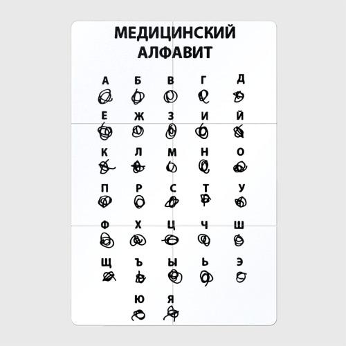 Магнитный плакат 2Х3 Алфавит