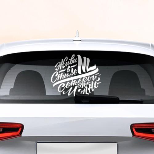 Наклейка на авто - для заднего стекла Живи в стиле NL 3
