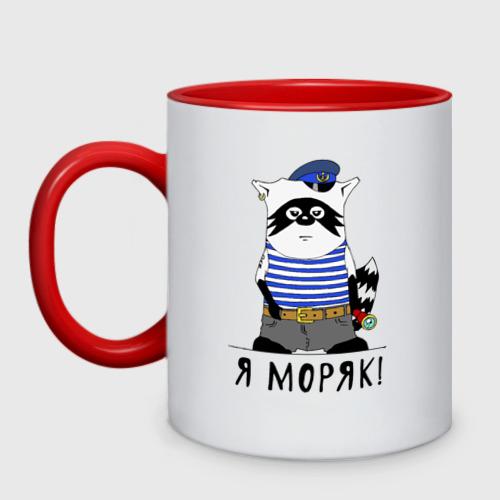 "Кружка двухцветная Енот \""Я - моряк!\"""