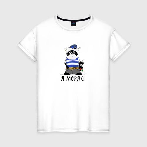 """Женская футболка хлопок Енот \""""Я - моряк!\"""""""