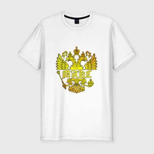 Мужская футболка хлопок Slim Макс в золотом гербе РФ