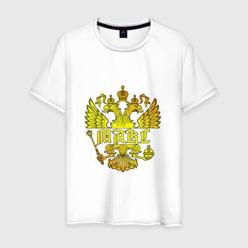 Мужская футболка хлопок Макс в золотом гербе РФ