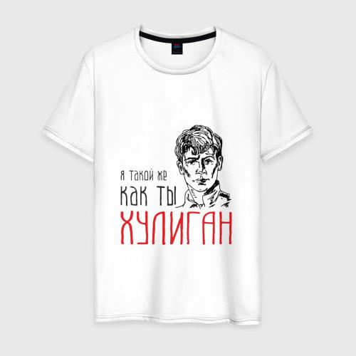 Мужская футболка хлопок Хулиган Есенин