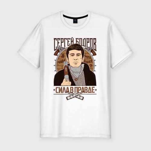 Мужская футболка хлопок Slim Сергей Бодров