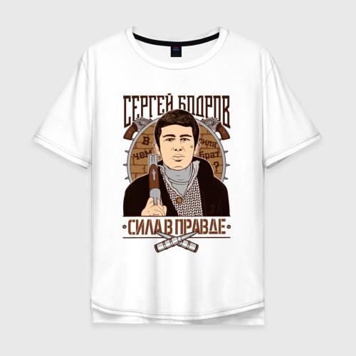 Мужская футболка хлопок Oversize Сергей Бодров