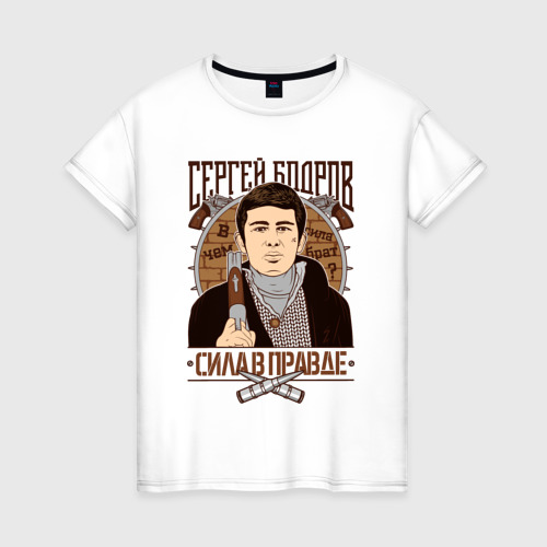 Женская футболка хлопок Сергей Бодров