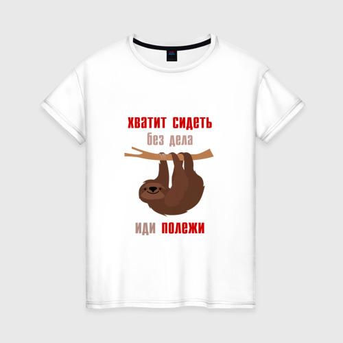 Женская футболка хлопок Иди Полежи