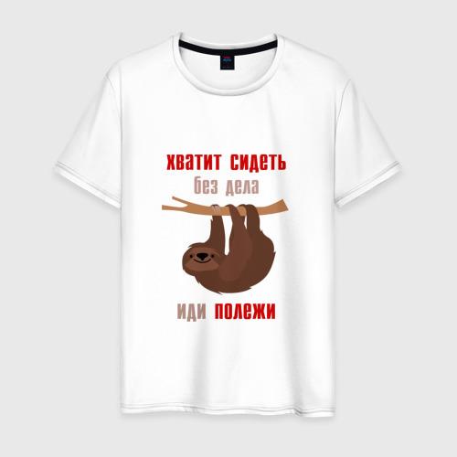 Мужская футболка хлопок Иди Полежи