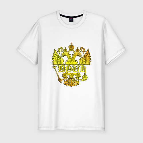 Мужская футболка хлопок Slim Юрик в золотом гербе РФ