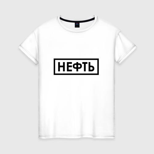Женская футболка хлопок Нефть