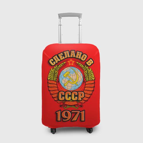 Чехол для чемодана 3D Сделано в 1971