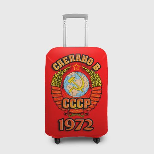 Чехол для чемодана 3D Сделано в 1972