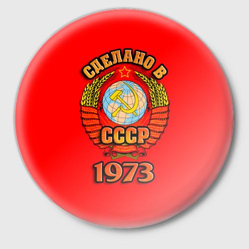 Значок Сделано в 1973