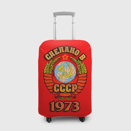 Чехол для чемодана 3D Сделано в 1973