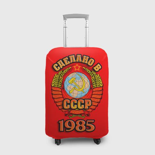 Чехол для чемодана 3D Сделано в 1985