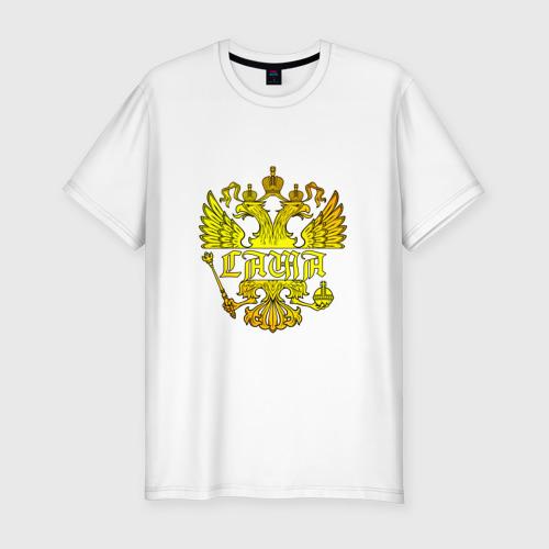 Мужская футболка хлопок Slim Саша в золотом гербе РФ