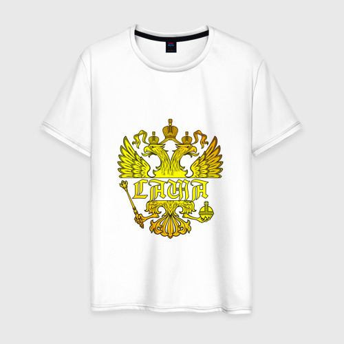 Мужская футболка хлопок Саша в золотом гербе РФ