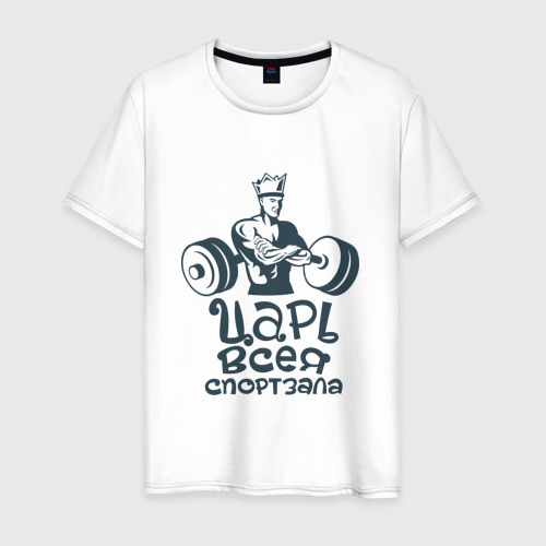Мужская футболка хлопок Царь