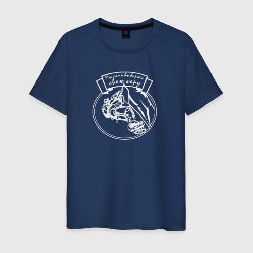 Мужская футболка хлопок Мы сами выбираем свою гору 2