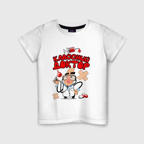 Детская футболка хлопок Классный доктор