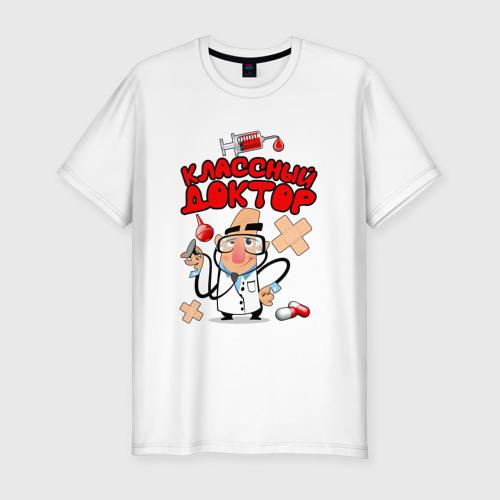 Мужская футболка хлопок Slim Классный доктор