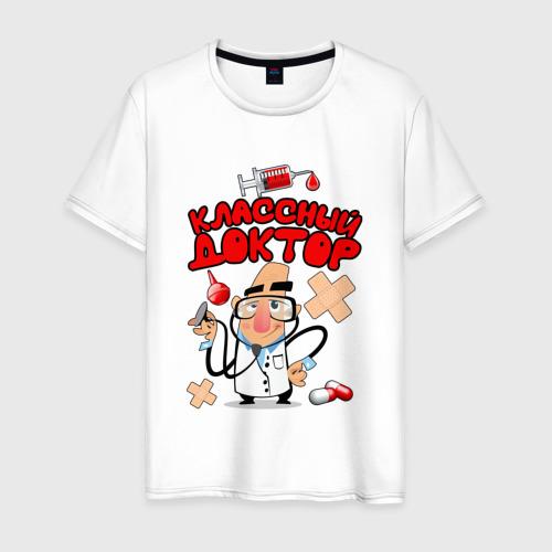 Мужская футболка хлопок Классный доктор