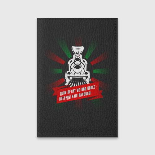 Обложка для паспорта матовая кожа Паровоз
