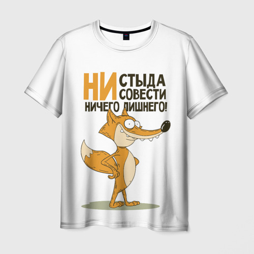 Мужская футболка 3D Ни стыда ни совести