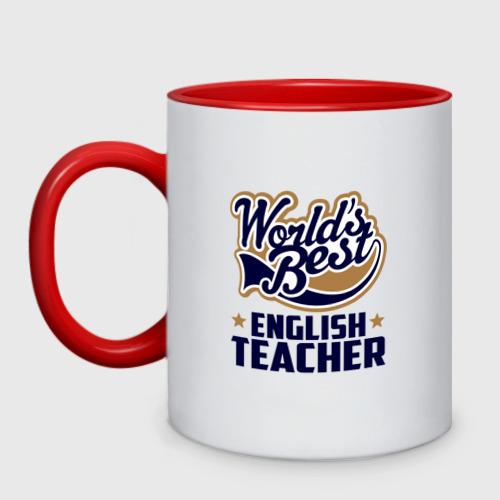 Кружка двухцветная English teacher