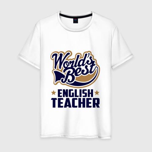 Мужская футболка хлопок English teacher