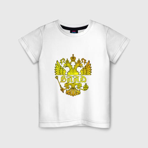 Детская футболка хлопок Влад в золотом гербе РФ