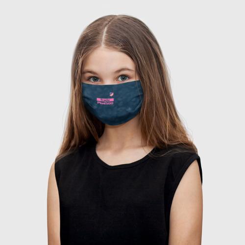 Детская маска (+5 фильтров) Гризман Форма Бонусная 17/18