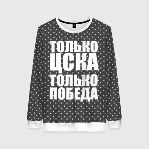 Женский свитшот 3D ЦСКА