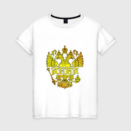 Женская футболка хлопок Анна в золотом гербе РФ