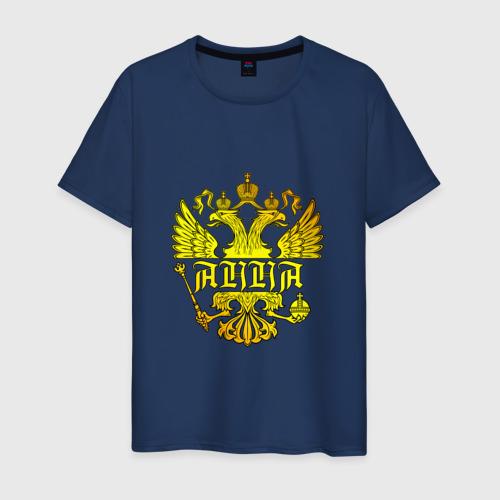 Мужская футболка хлопок Анна в золотом гербе РФ