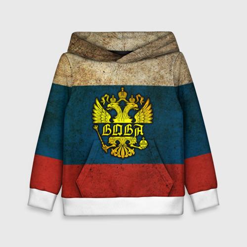 Детская толстовка 3D Вова в гербе, на флаге РФ