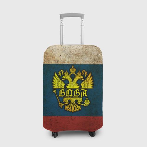 Чехол для чемодана 3D Вова в гербе, на флаге РФ