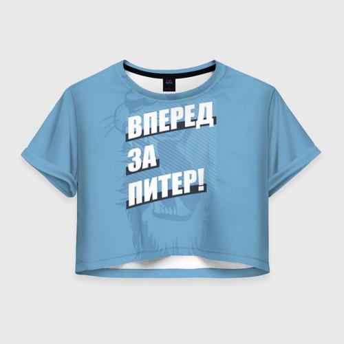 Женская футболка Crop-top 3D Вперед за Питер!