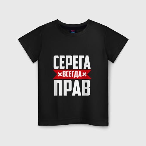 Детская футболка хлопок Серега всегда прав